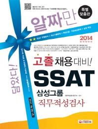 SSAT 삼성그룹 직무적성검사(고졸 채용 대비)(2014)(알짜만 담았다)