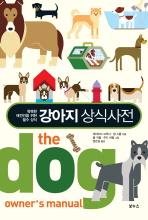 강아지 상식사전