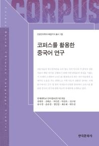 코퍼스를 활용한 중국어 연구(인문언어학과 복합지식 총서 13)