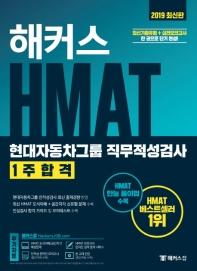 HMAT 현대자동차그룹 직무적성검사 1주합격(2019)