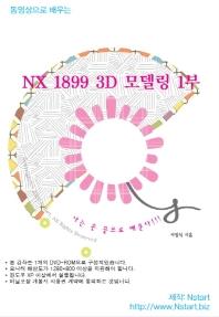 NX 1899 3D 모델링 1부