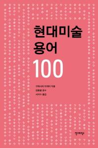 현대미술 용어 100