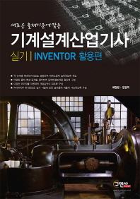 기계설계산업기사 실기: Inventor 활용편(새로운 출제기준에 맞춘)