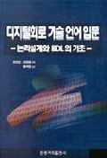 디지털회로 기술 언어 입문-논리설계화 HDL의 기초-