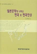 일본문학에 나타난 한국 및 한국인상