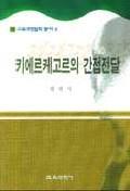 키에르케고르의 간접전달 (교육과정철학 총서4)