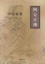 아Q정전(중국문학작품시리즈 2)