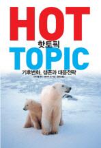 핫토픽: 기후변화 생존과 대응전략