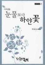 눈물보다 하얀꽃 (글벗시선 27)