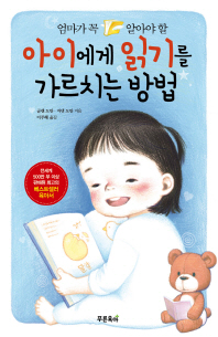 아이에게 읽기를 가르치는 방법(엄마가 꼭 알아야 할)(양장본 HardCover)