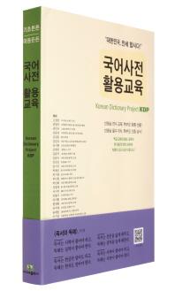 국어사전 활용교육