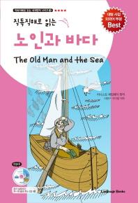 노인과 바다(직독직해로 읽는)(CD1장포함)(직독직해로 읽는 세계명작 시리즈 12)