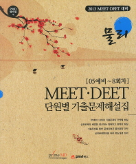 물리 MEET DEET 단원별 기출문제해설집(2013)