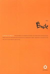 에밀(Emile)(올재 클래식스 30)