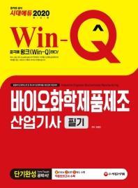 바이오화학제품제조산업기사 필기 단기완성(2020)(Win-Q)
