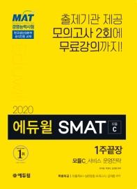 SMAT 모듈C 서비스 운영전략 1주끝장(2020)(에듀윌)