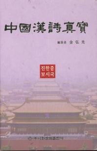 중국한시진보(양장본 HardCover)