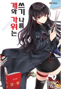 개와 가위는 쓰기 나름. 7(엔티노벨(NT Novel))