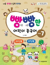 빵빵한 어린이 중국어 step. 7(단어 카드+MP3 CD+메인북+리딩북)