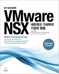 VMware NSX 네트워크 가상화의 기초와 응용