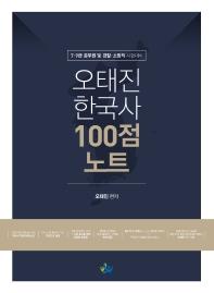 한국사 100점 노트(2020)(오태진)