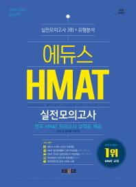 HMAT 실전모의고사(2018)