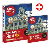 정보처리기능사 필기(2019)(시나공)