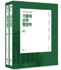 김덕관 기출에 강한 행정학(2018)(전2권) #
