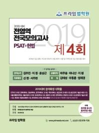 PSAT+헌법 전영역 전국 모의고사 제4회(2019)(봉투)