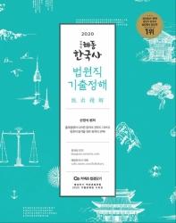 신영식 해동한국사 법원직 기출정해(2020)(커넥츠 법검단기)