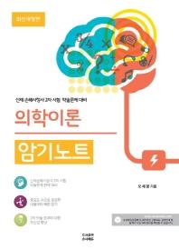 의학이론 암기노트(2019)(개정판)