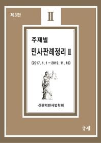 주제별 민사판례정리. 2(3판)