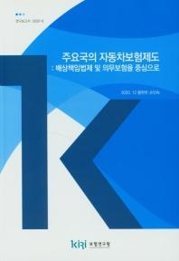 주요국의 자동차보험제도: 배상책임법제 및 의무보험을 중심으로(연구보고서 2020-9)