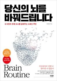 당신의 뇌를 바꿔드립니다