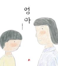 엄마(빨간콩그림책 8)(양장본 HardCover)