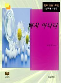 백치 아다다 (한국문학전집 368)