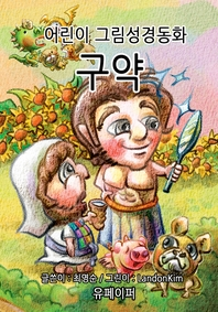 구약 - 어린이 그림성경