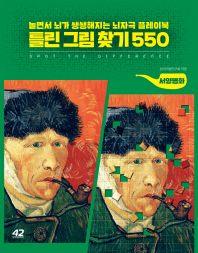 틀린 그림 찾기 550: 서양명화
