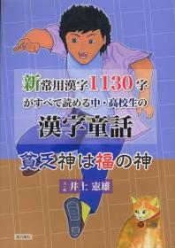 [해외]新常用漢字1130字がすべて讀める中.高校生の漢字童話 貧乏神は福の神