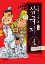 만화 삼국지. 4: 파죽지세(세상에서 가장 쉬운)