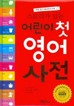 어린이 첫 영어사전(스토리가 있는)