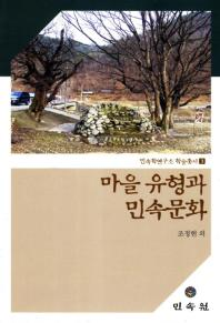 마을 유형과 민속문화(민속학연구소 학술총서 3)