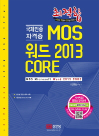 MOS 워드 2013 CORE(최적합)