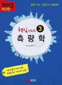 측량학(2013)(핵심시리즈 3)