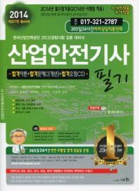 산업안전기사 필기(2014)(개정판 17판)(CD1장포함)