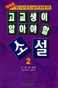 고교생이 알아야 할 소설 2(개정판)