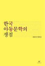 한국 아동문학의 쟁점
