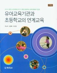 유아교육기관과 초등학교의 연계교육(개정판)