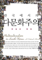 한국에서의 다문화주의