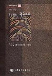 원형 파우스트(대학교양총서 81)(대학교양총서)